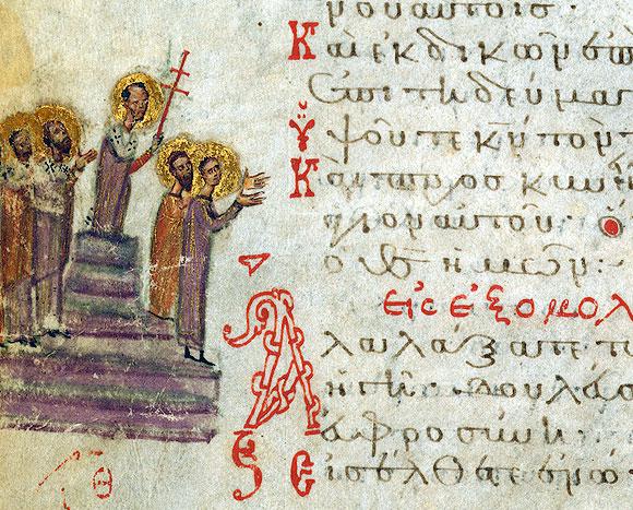 Ioan-hrisostom,-Psaltire-bizantina,-s14-IN
