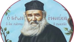 Canonization of Elder Amfilohios Makris by the Holy Synod of the Ecumenical Patriarchate