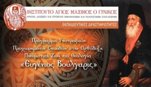 The 'Evyenios Voulgaris' Scholarship Programme for Advanced Studies in Orthodox Spiritual Life and Theology